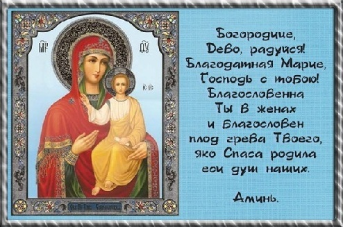 Молитва богородице жизни