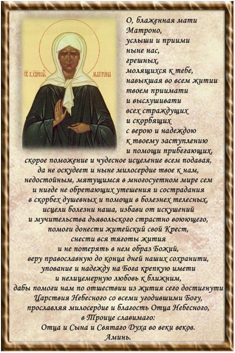 Молитва к блаженной старице Матроне Московской